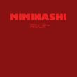 miminashi-thumb-300xauto-10264.png